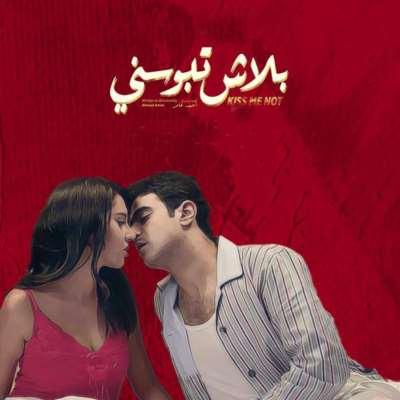 «أطيب التمنيات من مصر» عروض سينمائية في «متروبوليس»