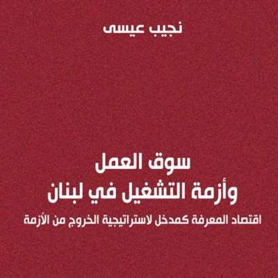 سوق العمل وأزمة التشغيل في لبنان *