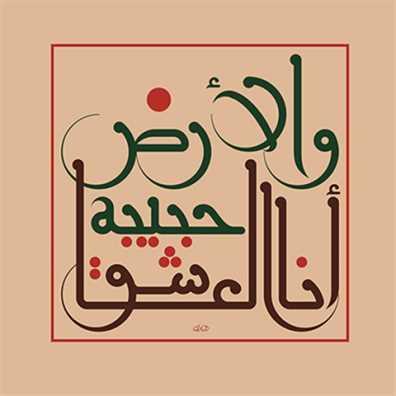 «العامية»... لغة كتابة وترجمة؟