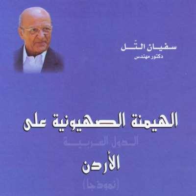سفيان التل: تاريخ الهيمنة الصهيونية على الأردن