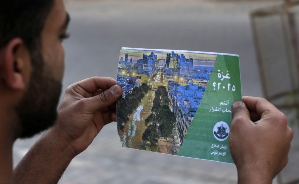 منشورات ألقتها طائرات العدو على الفلسطينيين في غزة (أ ف ب)