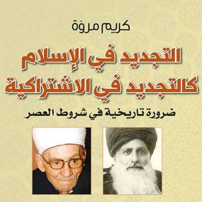 كريم مروة: رموز التجديد في الإسلام