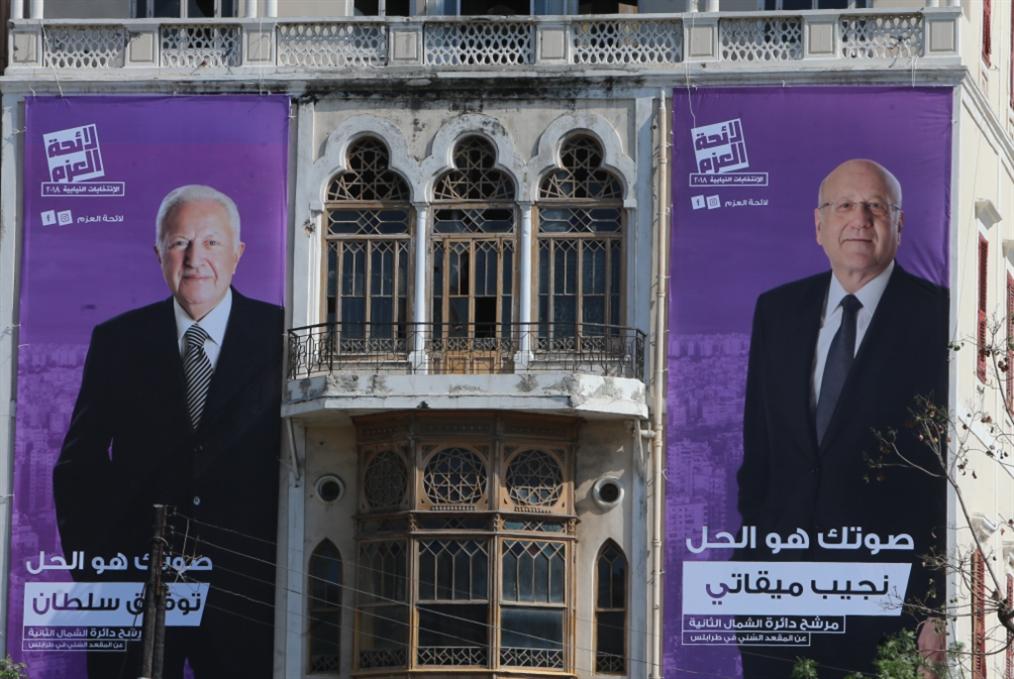 عندما تتعرف طرابلس إلى «الميقاتيين الجدد»