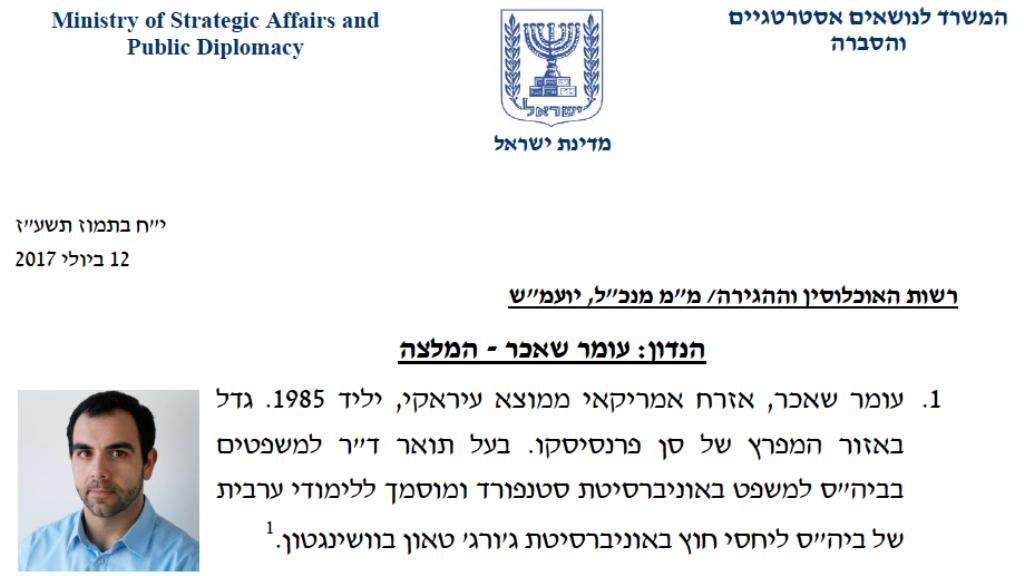 صورة عن الملف الذي أعدته سلطات الاحتلال ضد عمر (هيومن رايتس ووتش)
