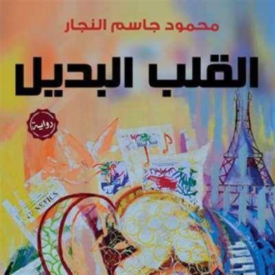 محمود جاسم النجار سيد الغربة والمنافي