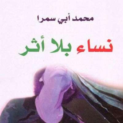 محمد أبي سمرا  مقتفياً «نساء بلا أثر»