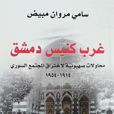 «غرب كنيس دمشق»: سقطات تاريخية
