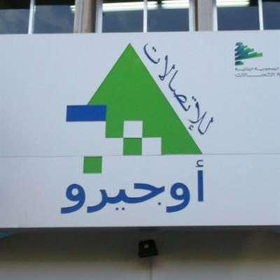 الحكومة تسلّم مفاتيح وزارة الاتصالات لأوجيرو