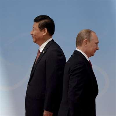 موسكو وبكين: عداوتهم تجمعنا