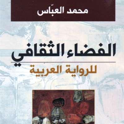 محمد العباس: أيها الروائي كفى عبثاً بالذاكرة!