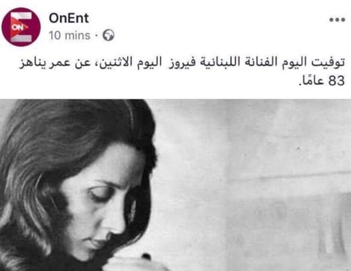 قناة «أون..إيه» كانت أول من نشر خبر وفاة فيروز