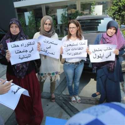 معهد الدكتوراه: اتهامات الطلاب باطلة