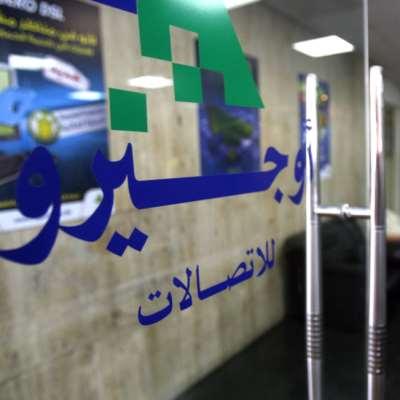 عملية القرصنة الأكبر في تاريخ لبنان تستهدف شركات كبرى