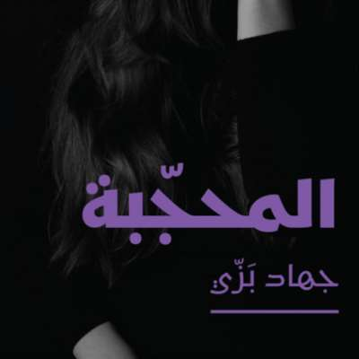 جهاد بزي: يوميات «محجبة» سابقة