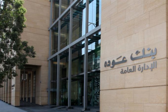 تعاون أمني لبناني عراقي: توقيف عصابة ابتزاز لبنك «عودة»