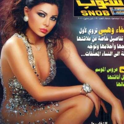 مجلة «سنوب» تودّع القرّاء