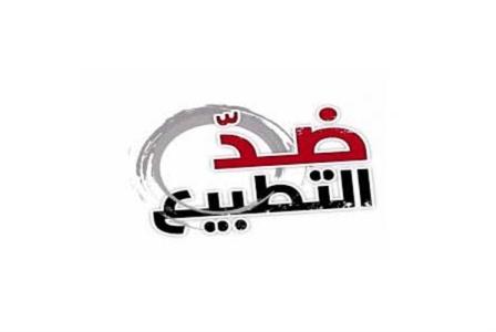 «جمعية الأدب والثقافة»: التطبيع «صفقة القرن»