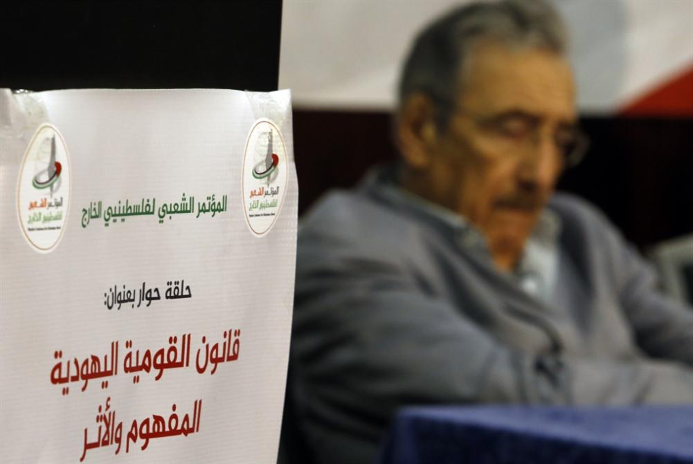 «قانون القومية» محور ندوة في بيروت: لمواجهته بمشروع وطني جديد