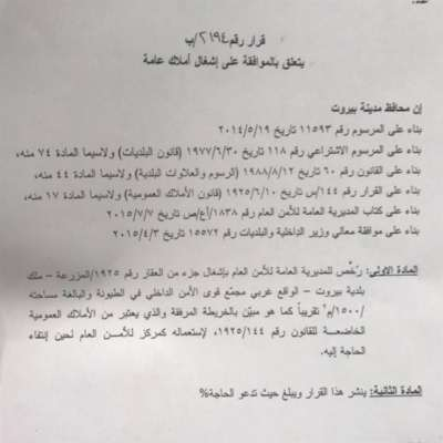 مبنى الأمن العام في حرج بيروت: شبيب وافق ووقّع... ثم تظاهر بالاعتراض!