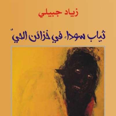 زياد جبيلي... صوت الحرب الإنساني