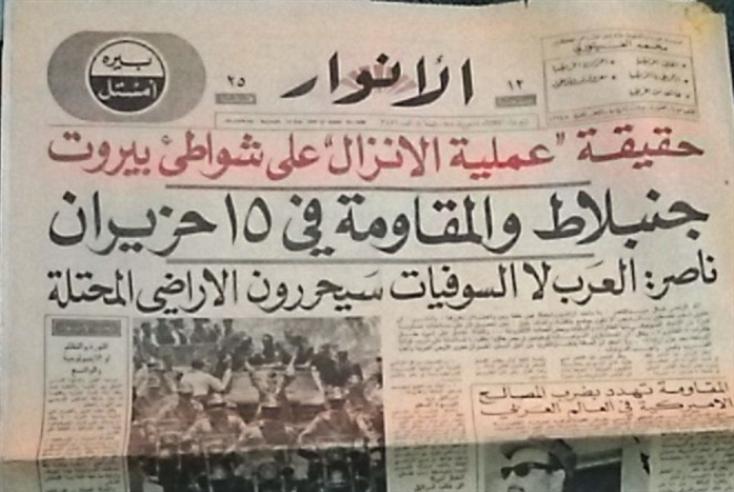 «دار الصياد» تودّع اللبنانيين!