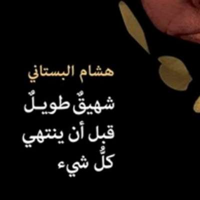 هشام البستاني... شهيق اللاجئ الطويل
