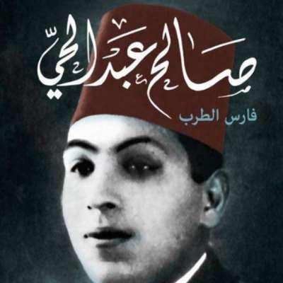 صالح عبد الحي: «ليه يا جاز»