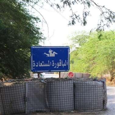 الأردن | اليوبيل الفضي لـ«وادي عربة»: الباقورة والغمر خارج المعاهدة