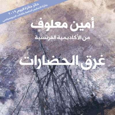 «غرق الحضارات» أم غرق أمين معلوف؟