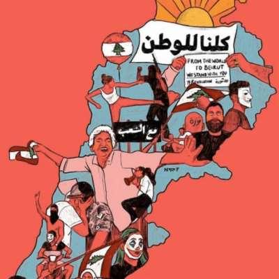 #لبنان_ينتفض... لكن الإعلام لم يخرج عن  بيت الطاعة