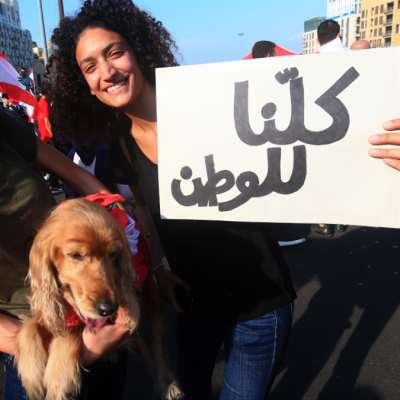 في جل الديب... مايا دياب   «تقود» الثورة