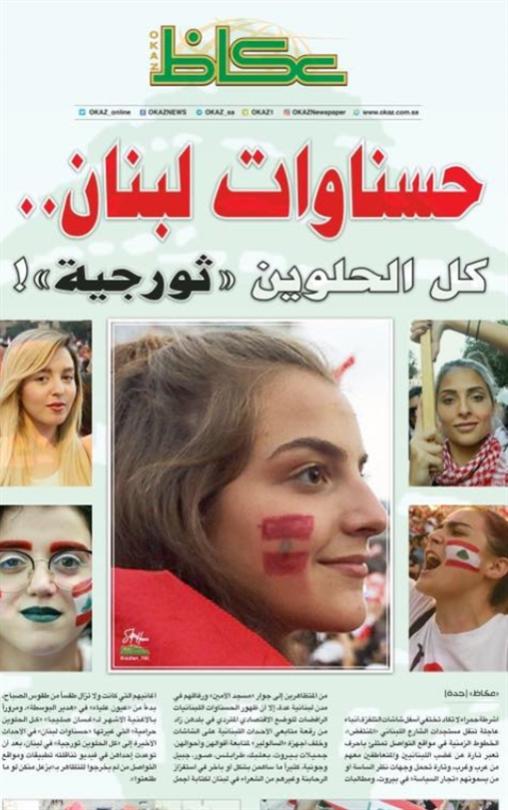ركزت  «عكاظ» على صورة  النساء اللبنانيات  بشكل سطحي