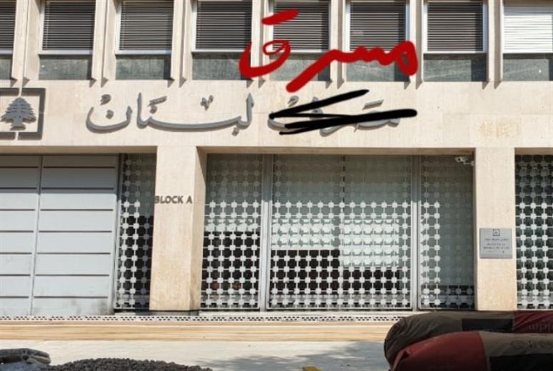 أين الإعلام من «مسرق لبنان»؟