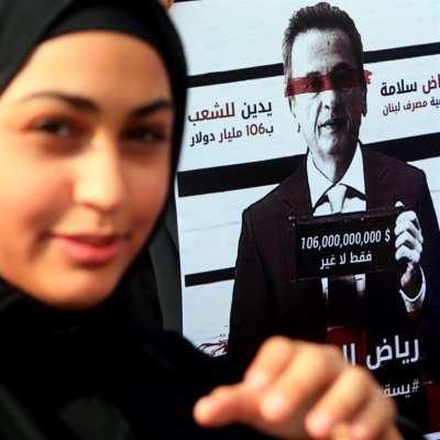«طاغية مصرف لبنان» رقمه «106 مليارات   دولار»