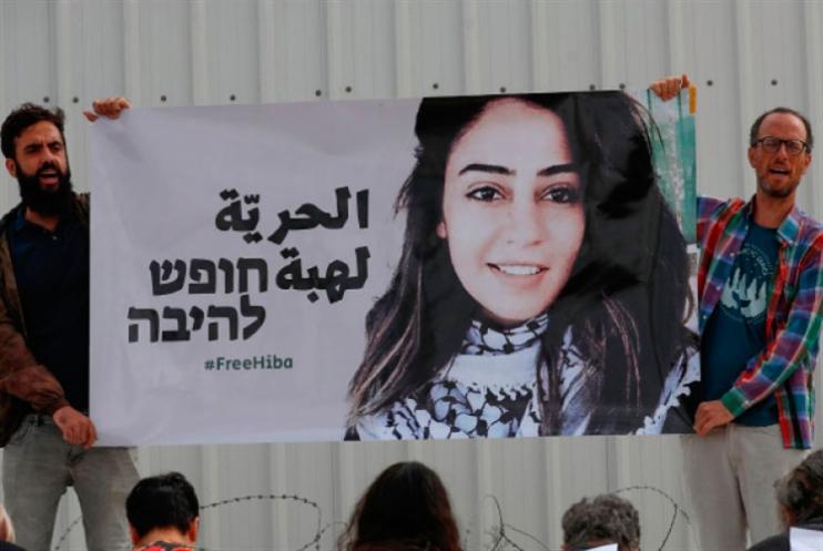 هبة اللبدي إلى السجن مجدّداً: عمّان عاجزة عن إنقاذها