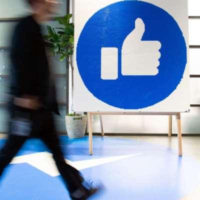 «فيسبوك» تدفع غرامة مالية... لانتهاك الخصوصية!