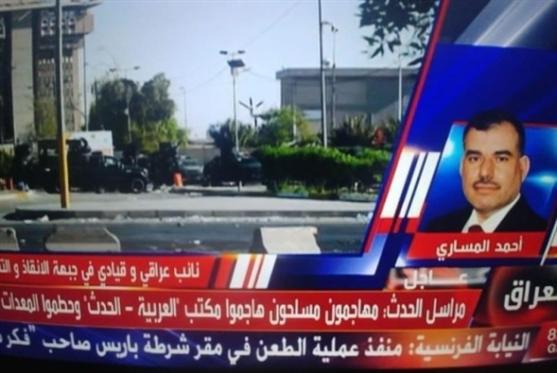 «العربية» تقفل في بغداد