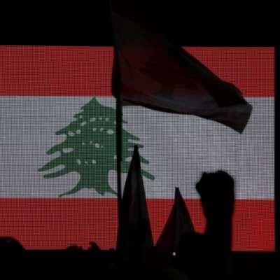 نحو مشروع لتغيير ثوري في لبنان    [1]