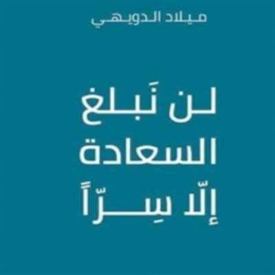 ميلاد الدويهي... ذات حانقة أخذت من عالم الشعر مَطهراً