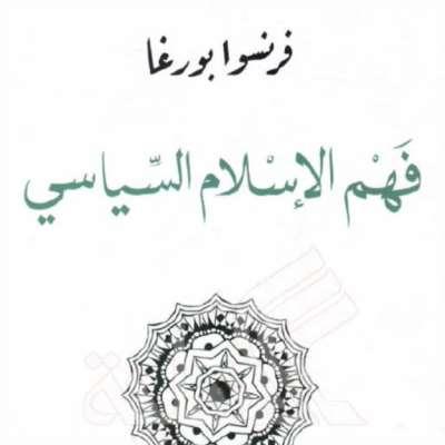 فرنسوا بورغا: محاولة لفهم الإسلام السياسي