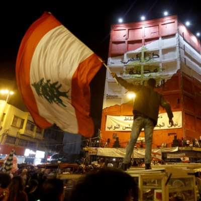 كيف تنظر إسرائيل الى مستقبل الحراك في لبنان؟ كل العيون على حزب الله