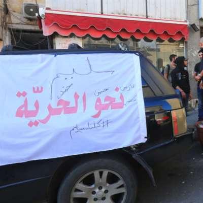 «السطو» على جمعيّة المصارف: ماركس في بيروت   ... وهذه البداية