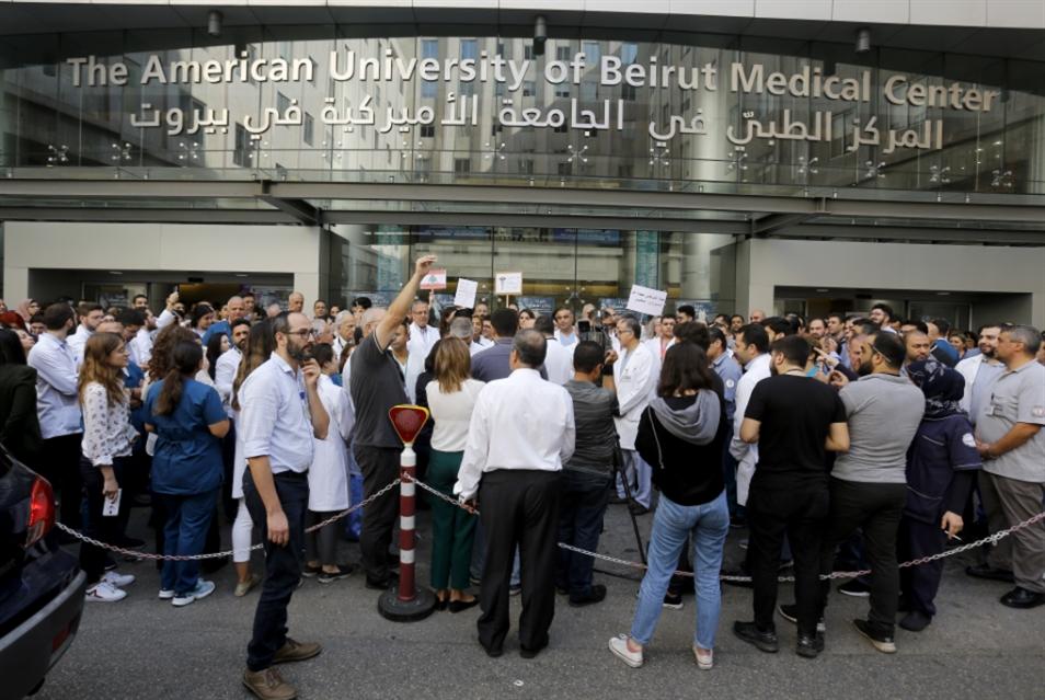 أزمة المستشفيات: العمّال والموظفون الحلقة الأضعف