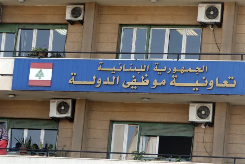 أموال تعاونيّة موظّفي الدولة: «شيكات بلا رصيد»