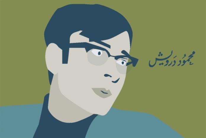 عين على دروز فلسطين و... محمود درويش