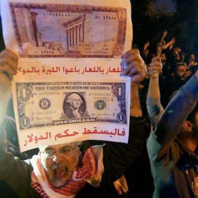 مسيرة احتجاج أمام «المركزي»:  شقير وسلامة «وجهان لعملة هابطة»
