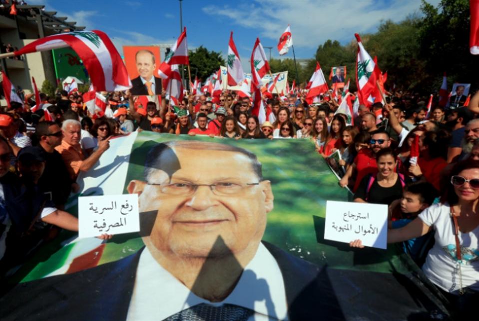 تظاهرة «عونية» دعماً للرئيس في بعبدا