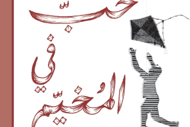 «الدراسات الفلسطينية»: حب في المخيم