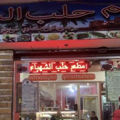 «جميع أنواع المشاوي الحلبية» في أثينا!