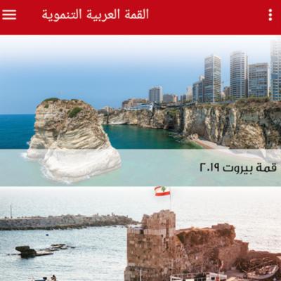 تطبيق خلوي للقمة العربية!